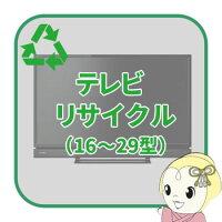 リサイクル テレビ 16型以上29型以下【回収のみ、商品お届け別途】【smtb-k】【ky】【KK9N0D18P】