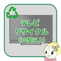 リサイクル テレビ 30型以上【回収のみ、商品お届け別途】【smtb-k】【ky】