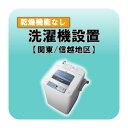 洗濯機設置 乾燥機能無し 関東・信越地区 【smtb-k】【ky】【KK9N0D18P】