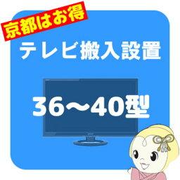 【京都市近隣地域限定】テレビ搬入設置 36〜40型