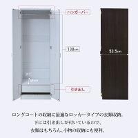 【メーカー直送】JKプランロッカーシリーズロッカータンス幅60高さ180収納衣類収納FRM-0118-DB【smtb-k】【ky】