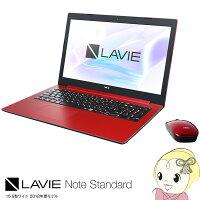 NEC_15.6型ノートパソコン_LAVIE_Note_Standard_NS150/KAR_PC-NS150KAR_[カームレッド]