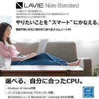 [予約]NEC15.6型ノートパソコンLAVIENoteStandardNS150/KARPC-NS150KAR[カームレッド]【smtb-k】【ky】