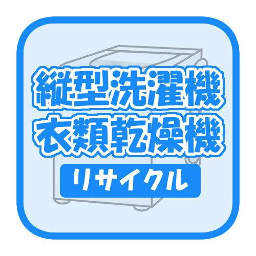 縦型洗濯機のリサイクル