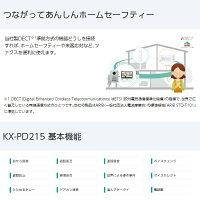 [予約]KX-PD215DL-Wパナソニックデジタルコードレス普通紙ファクスおたっくす(子機1台付き)【smtb-k】【ky】