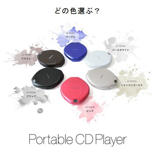 AC-P02BK エスキュービズム ポータブルCDプレーヤー ブラック 新生活向け CD教材の再生にも
