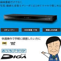 DMR-BRW1050パナソニックDIGAブルーレイレコーダー1TB2チューナーおうちクラウドディーガ【smtb-k】【ky】