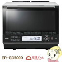 【キャッシュレス5%還元】ER-SD5000-W 東芝 過熱...