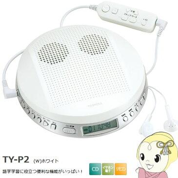 在庫僅少 TY-P2-W 東芝 ステレオスピーカー付 CDプレーヤー 語学学習 語学 学習 スピードコントロール スピード