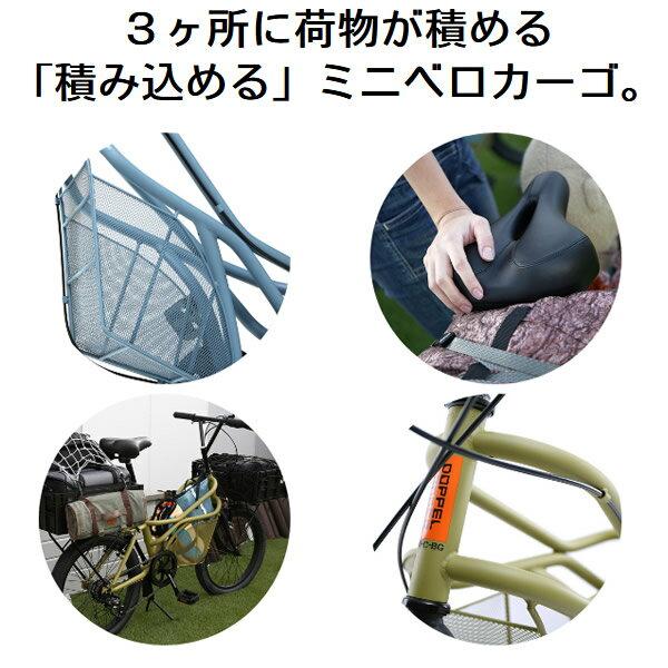 【メーカー直送】 330-C-GY ドッペルギャンガー 20インチ カーゴバイク [ROADYACHTシリーズ] シマノ7段変速【smtb-k】【ky】
