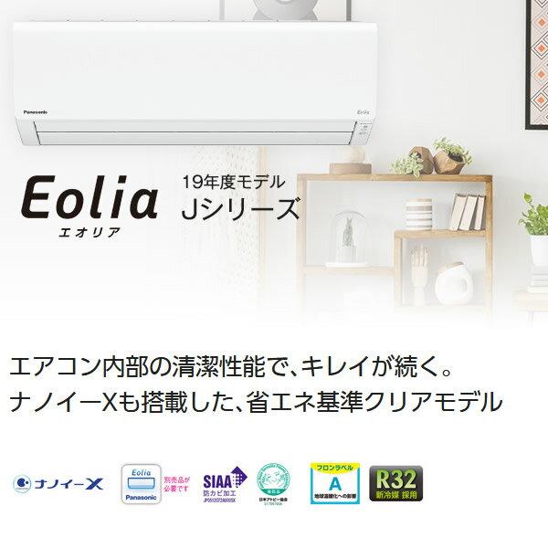 【単相200V】 CS-J409C2-W パナソニック ルームエアコン14畳 Eolia「エオリア」 Jシリーズ クリスタルホワイト【KK9N0D18P】