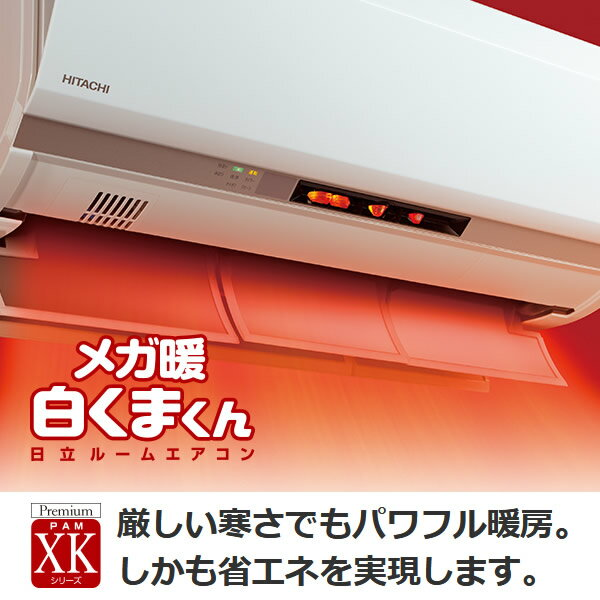 【寒冷地向け】RAS-XK25J-W 日立 ルームエアコン 8畳 メガ暖 白くまくん XKシリーズ スターホワイト【KK9N0D18P】