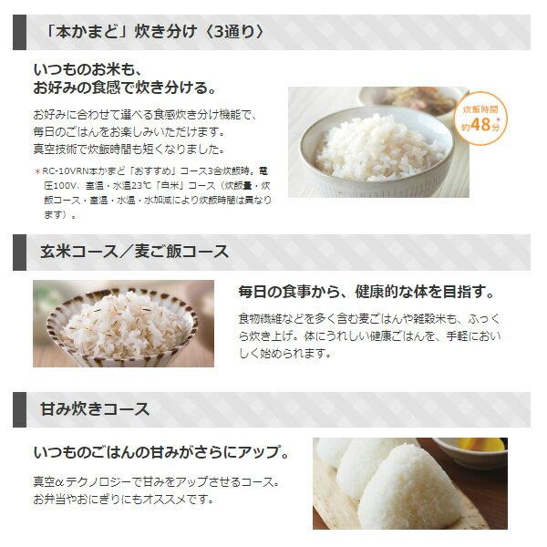 [予約]RC-10VRN-W 東芝 IH炊飯器 5.5合炊き グランホワイト【smtb-k】【ky】