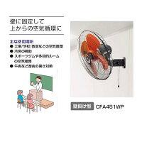 CFA451WP広電壁掛け型工業扇(樹脂羽根)【smtb-k】【ky】