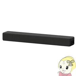 [予約]HT-S200F-B ソニー サウンドバー 2.1ch 内蔵サブウーファー Bluetooth ホームシアターシステム チャコールブラック【/srm】