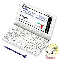 カシオ_電子辞書_エクスワード_XD-SX7300-WE_EX-word_中国語モデル
