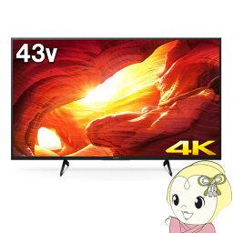 ソニー 4Kチューナー内蔵液晶テレビ43V型 X8000Hシリーズ 「HDR X1」搭載 KJ-43X8000H【/srm】