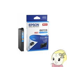 EPSON エプソン 純正インク プリンター用 インクカートリッジ シアン 大容量 IB07CB