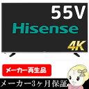 【在庫限り】【メーカー再生品・3ヶ月保証】 HJ55K3300U ハイセンス 55V型 4K対応液晶TV (外付けHDD録画対応)【smtb-k】【ky】【KK9N0D18P】