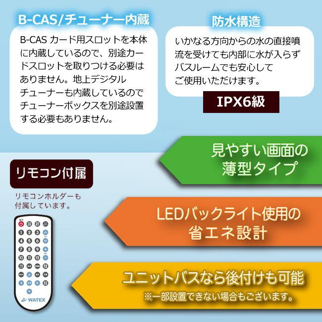 WMA-160-F-B ワーテックス(WATEX) 16インチ 浴室テレビ 液晶テレビ【smtb-k】【ky】
