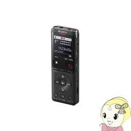 [予約 約2週間以降]SONY ソニー ステレオ ICレコーダー ブラック 16GB ICD-UX575F-B【/srm】【KK9N0D18P】