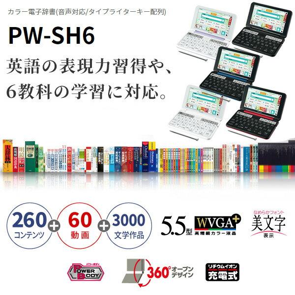 [予約]PW-SH6-V シャープ 電子辞書 Brain 高校生モデル バイオレット系 大学受験に最適【KK9N0D18P】