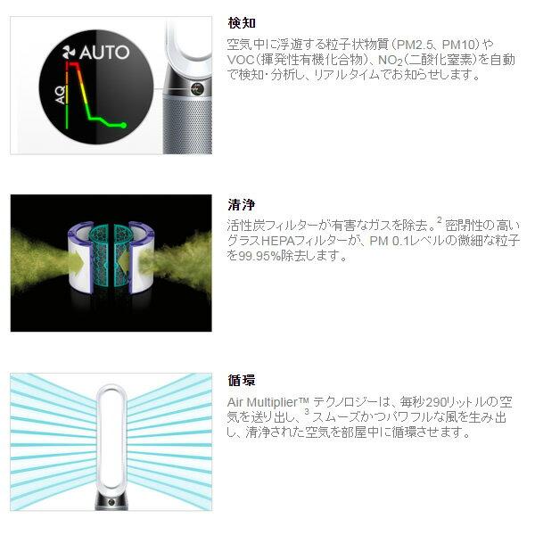 ダイソン ピュアクール タワーファン Dyson Pure Cool TP04WSN [ホワイト/シルバー] 空気清浄機能付き【smtb-k】【ky】【KK9N0D18P】