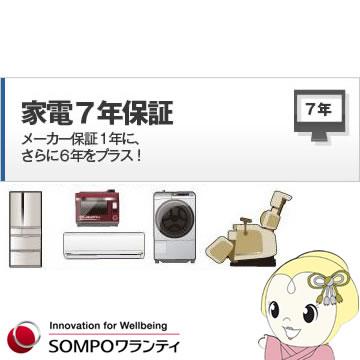 7年間延長保証 商品金額750001円 〜 1000000円