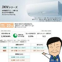 MSZ-JXV7118S-W三菱電機ルームエアコン23畳単相200VJXVシリーズ霧ヶ峰ウェーブホワイト【smtb-k】【ky】