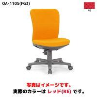 OA-1105(FG3)RE_アイコ_オフィスチェア_ローバック肘なしタイプ_レッド