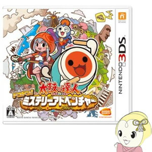 【在庫僅少】【02P18Jun16】[3DS用ソフト]太鼓の達人 ドコドン!ミステリーアドベン…