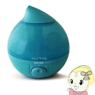【キャッシュレス5%還元】EL-C302-B テクノス 滴型超音波加湿器 3.6L メレンゲ ブルー【KK9N0D18P】