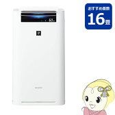 KI-GS70-W シャープ プラズマクラスター 加湿空気清浄機 (おすすめ畳数16畳) ホワイト系【smtb-k】【ky】【KK9N0D18P】