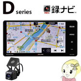 AVN-D7W イクリプス Dシリーズ 7型ワイドWVGA AVシステム ドライブレコーダー内蔵ナビ【smtb-k】【ky】