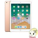 【あす楽】【在庫あり】Apple iPad 9.7インチ Wi-Fiモデル 32GB MRJN2J/A [ゴールド]「タブレットパソコン」「無線LAN」「Bluetooth」「軽量・軽い・薄い」【KK9N0D18P】