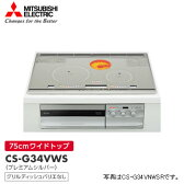 CS-G34VWS 三菱電機 ビルトイン型IHクッキングヒーター【smtb-k】【ky】