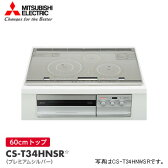 CS-T34HNSR 三菱電機 ビルトイン型IHクッキングヒーター【smtb-k】【ky】【0113_flash】