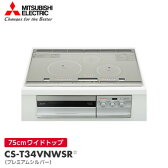 CS-T34VNWSR 三菱電機 ビルトイン型IHクッキングヒーター【smtb-k】【ky】
