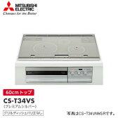 CS-T34VS 三菱電機 ビルトイン型IHクッキングヒーター【smtb-k】【ky】