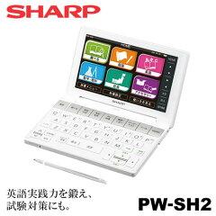 【楽天スーパーSALE】【20台限定】PW-SH2-W シャープ カラー電子辞書 ホワイト系 【高校生モデル】【smtb-k】【ky】