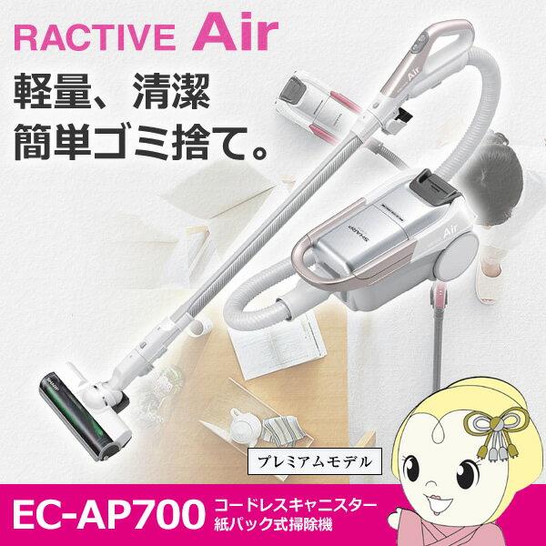 EC-AP700-N シャープ コードレスキャニスター紙パック式掃除機 ゴールド系【KK9N0D18P】