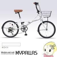 SC-08PLUS-W_マイパラス_20インチ折りたたみ自転車_ホワイト