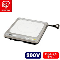 IHC-B121_アイリスオーヤマ_IHクッキングヒーター_ビルトインタイプ200V