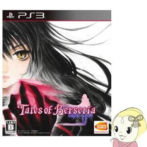 [予約 8月18日以降][PS3用ソフト] テイルズ オブ ベルセリア BLJS-10330【…