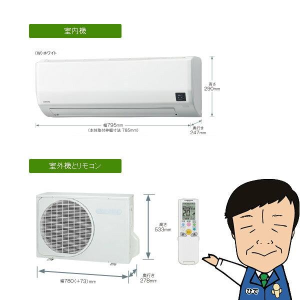 CSH-W2218R-W コロナ ルームエアコン6畳 Wシリーズ パワフル暖房【smtb-k】【ky】