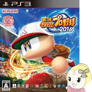 [PS3用ソフト]実況パワフルプロ野球2016 BLJM-61317