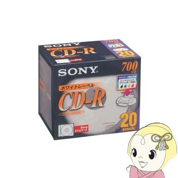 ソニー 20CDQ80DPW データ用700MB 48倍速対応CD-R 20枚パック