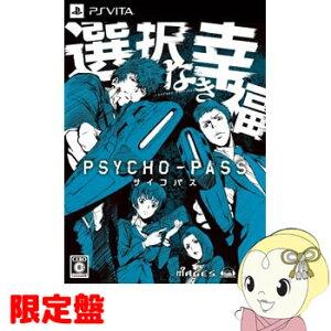 【在庫限り】【限定】[PSV用ソフト]PSYCHO-PASS サイコパス 選択なき幸福 FVG…