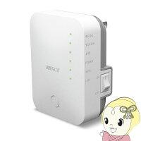 WEX-733D_バッファロー_11ac/n/a/g/b対応_無線LAN中継機