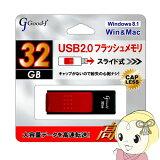 【在庫あり】G-SUSB32 Good−j スライド式USBフラッシュメモリ 32GB (ブラック&レッド)